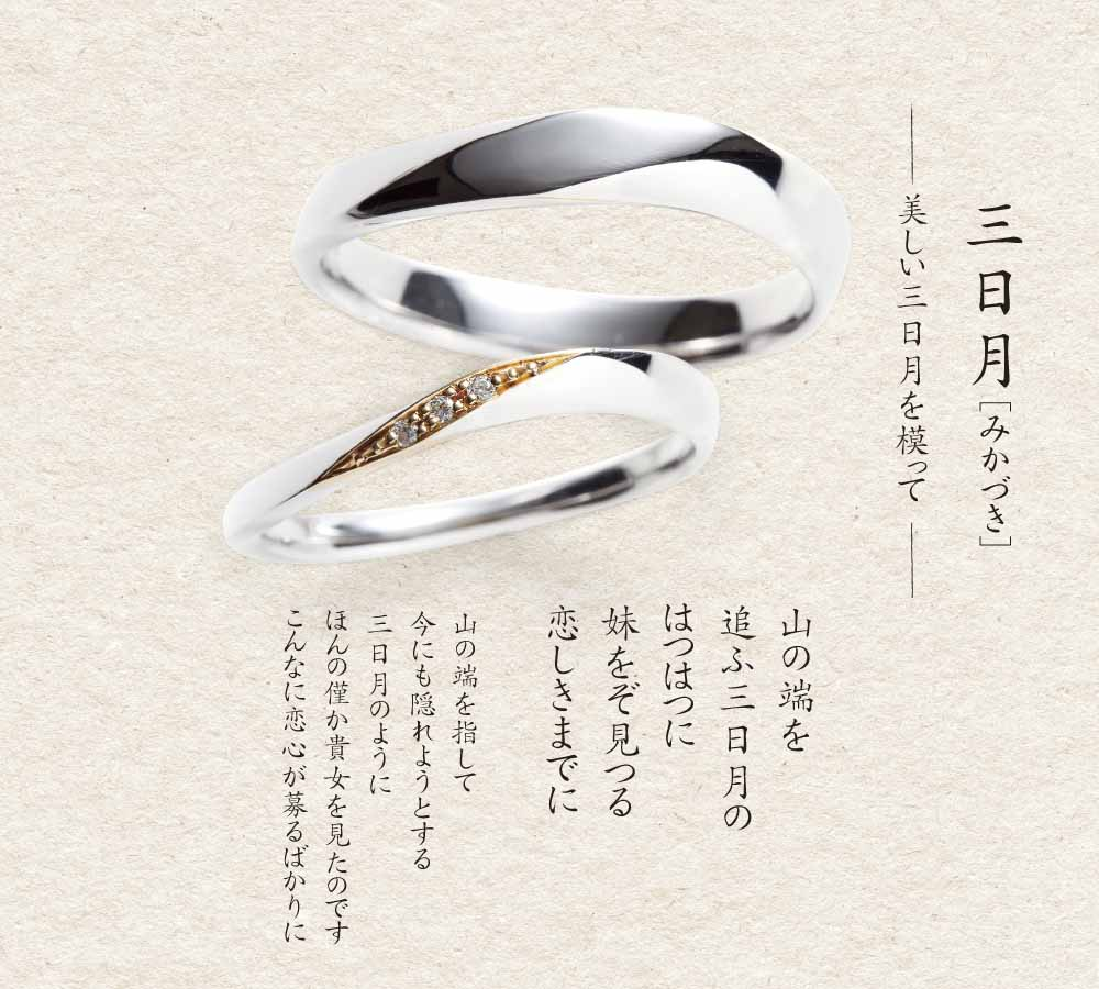 三日月 結婚指輪
