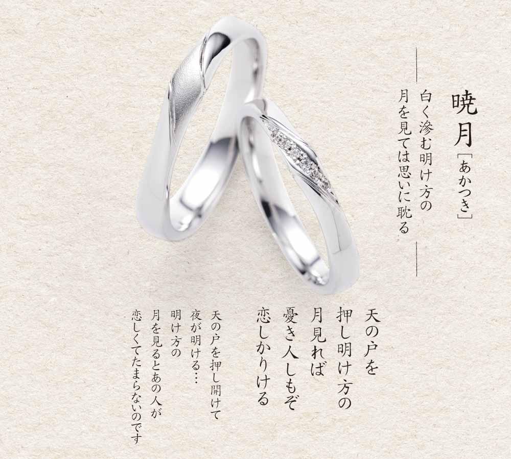 暁月 結婚指輪