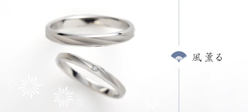 風薫る 結婚指輪