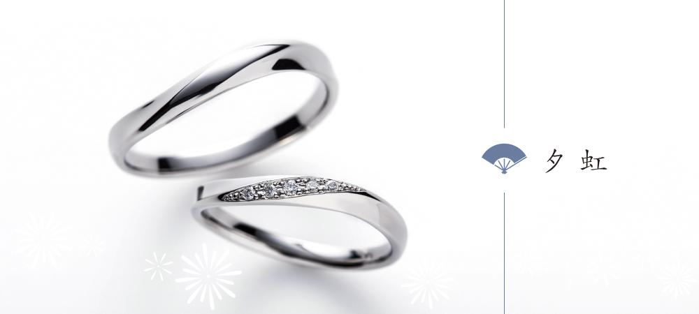 夕虹 結婚指輪
