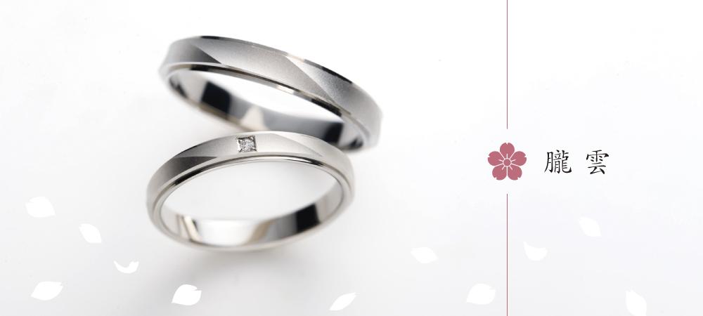朧雲 結婚指輪