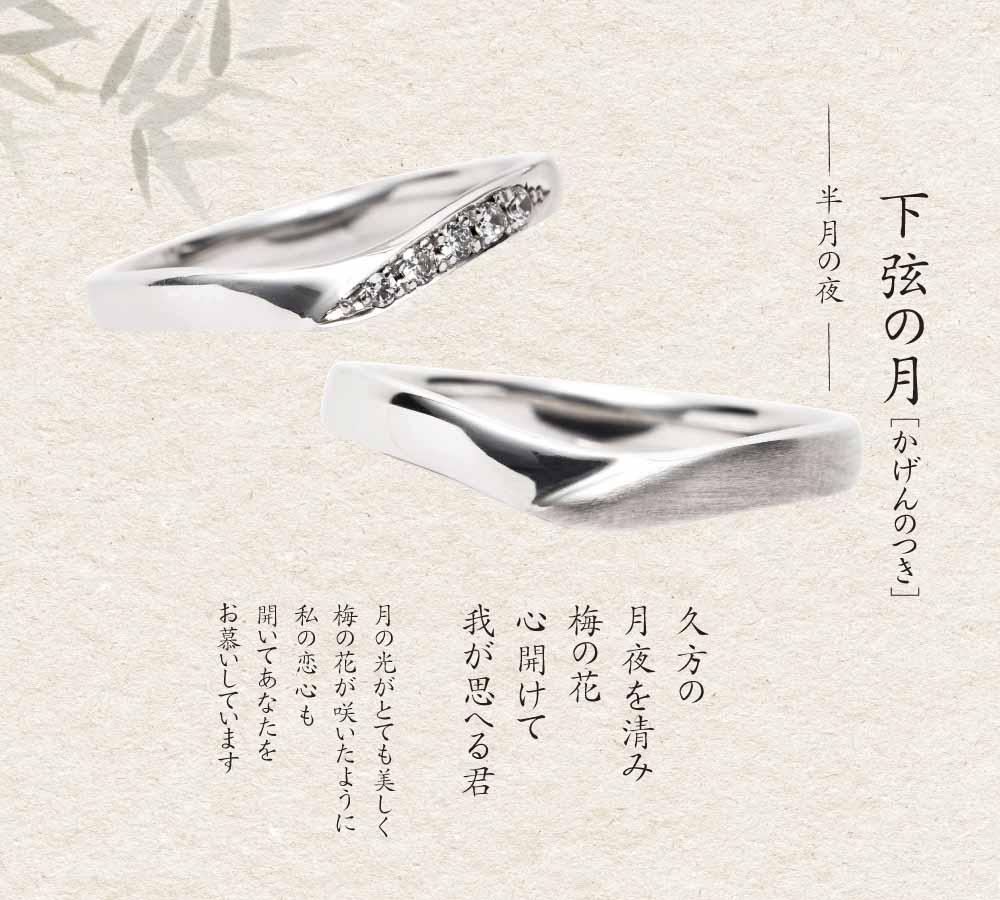 下弦の月 結婚指輪