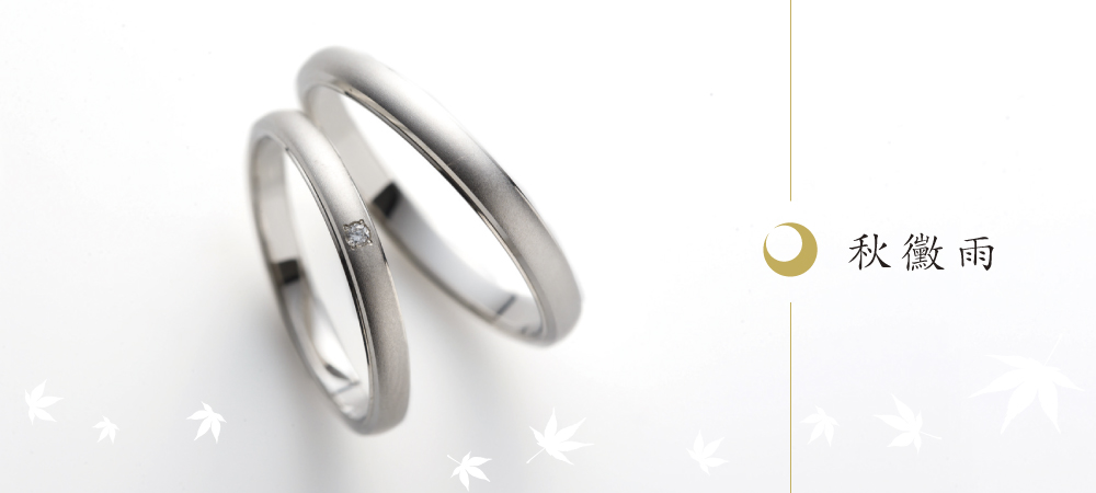 秋雨黴 結婚指輪