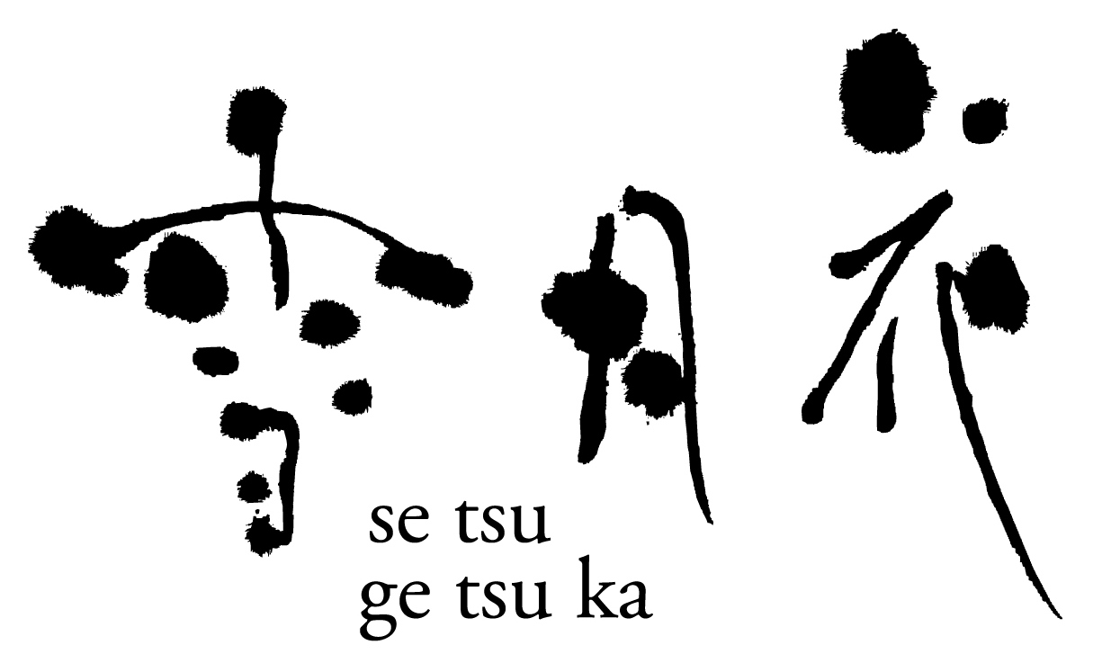 雪月花ロゴ